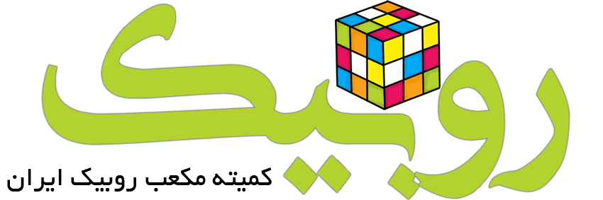 Iran Rubik's Cube Committee